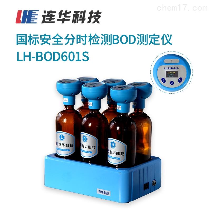 BOD测定仪LH-BOD601S