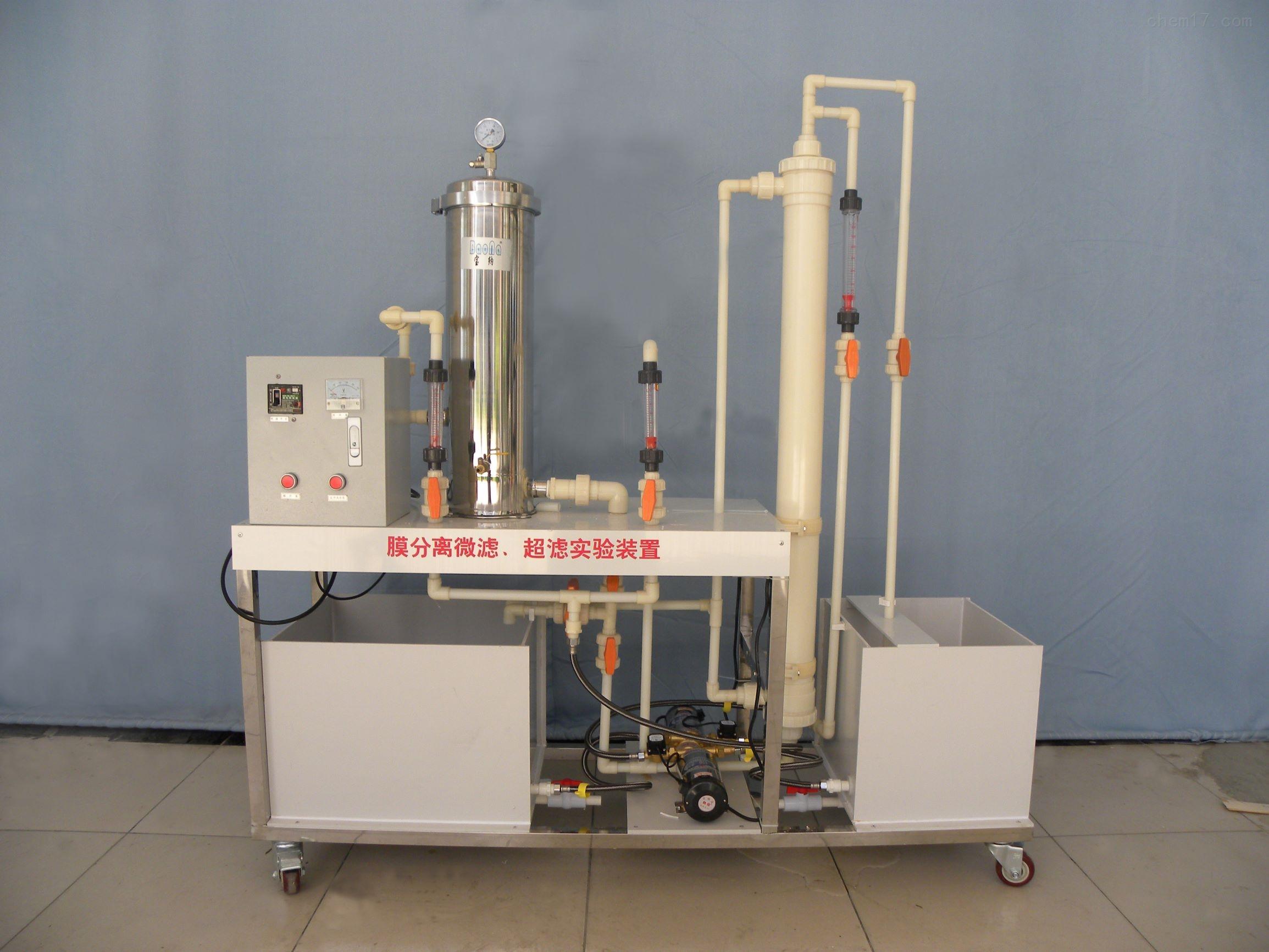 超滤与反渗透实验装置