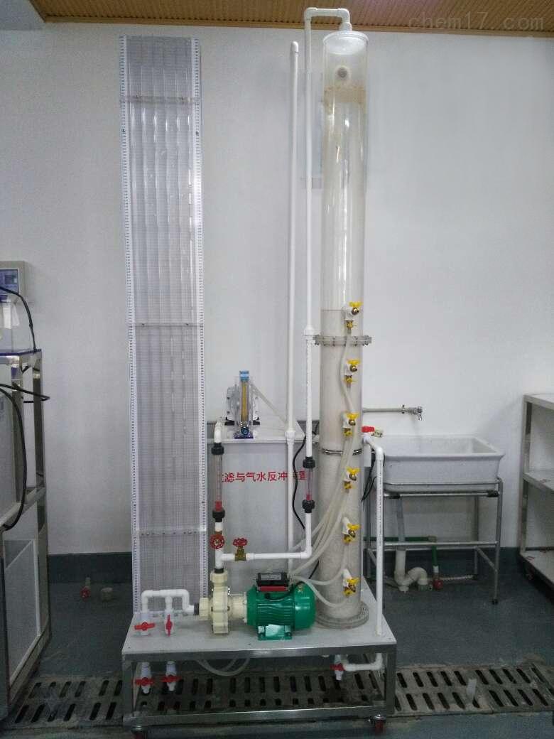 过滤与反冲洗实验装置(双柱)