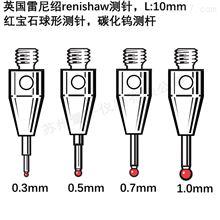 A-5000-7805雷尼绍renishaw红宝石球形测针A-5000-7800