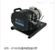 雷弗批量传输型 JP300S蠕动泵