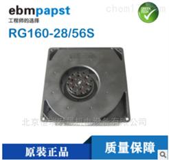 RG160-28/56S全新ebmpapst 渦輪離心鼓風機