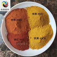 氧化铁黄拜耳乐颜料4905-4960多种型号