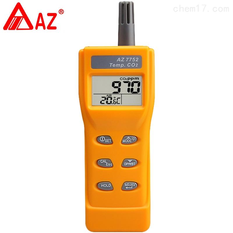 中國臺灣衡欣AZ7752手持式二氧化碳檢測儀