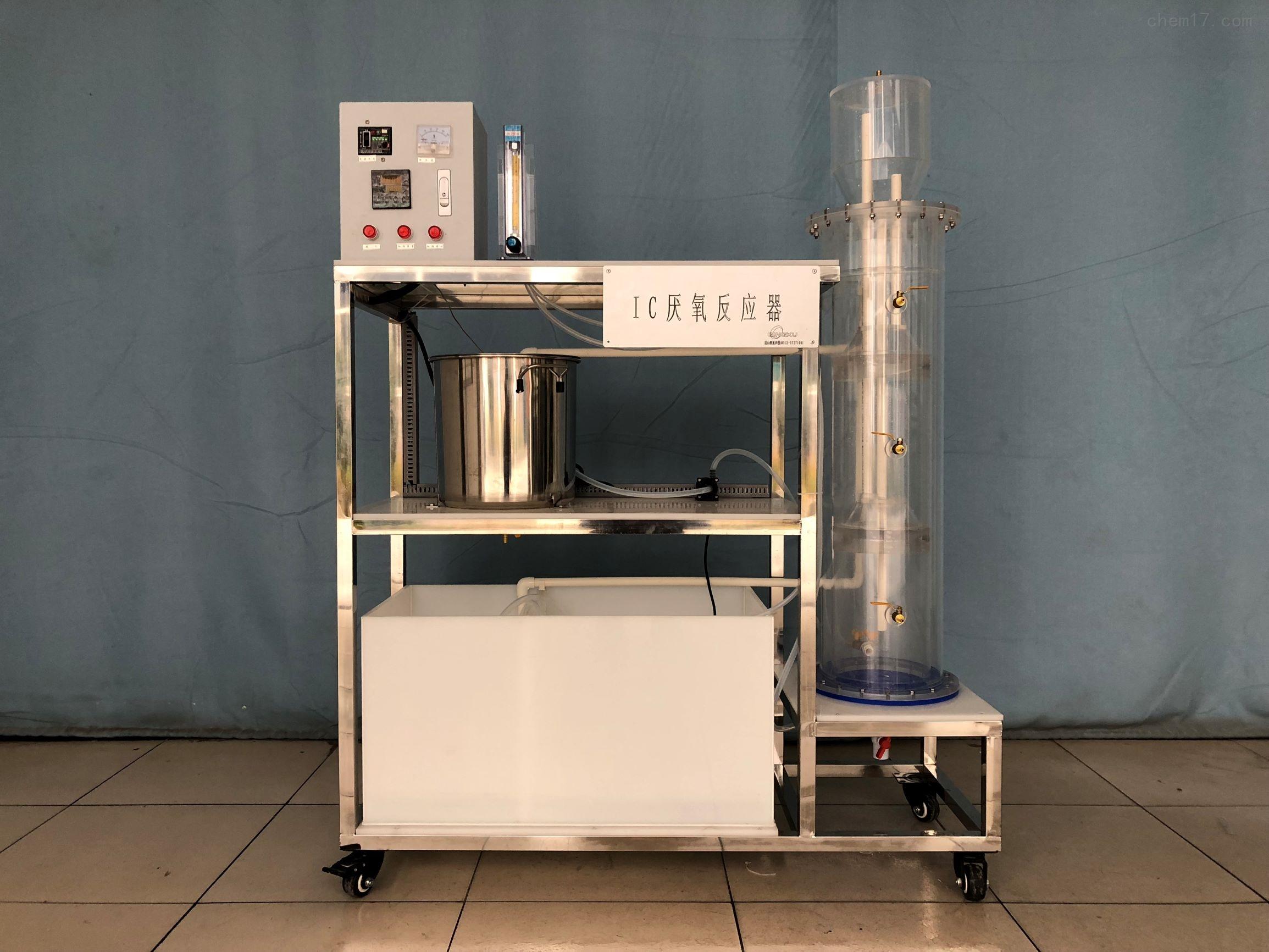 IC厌氧反应器实验装置