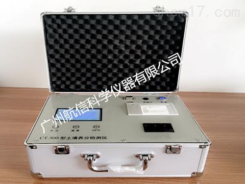泛胜CT-500型土壤养分速测仪 CT-500土肥仪
