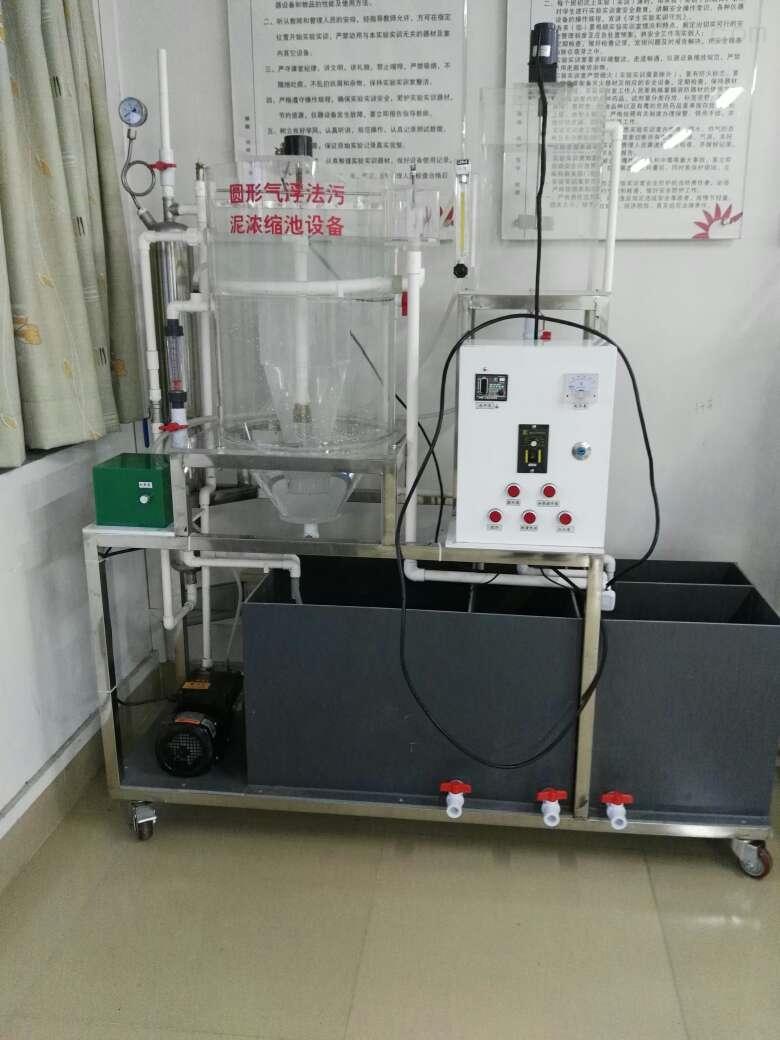 圆形气浮法污泥浓缩池实验装置