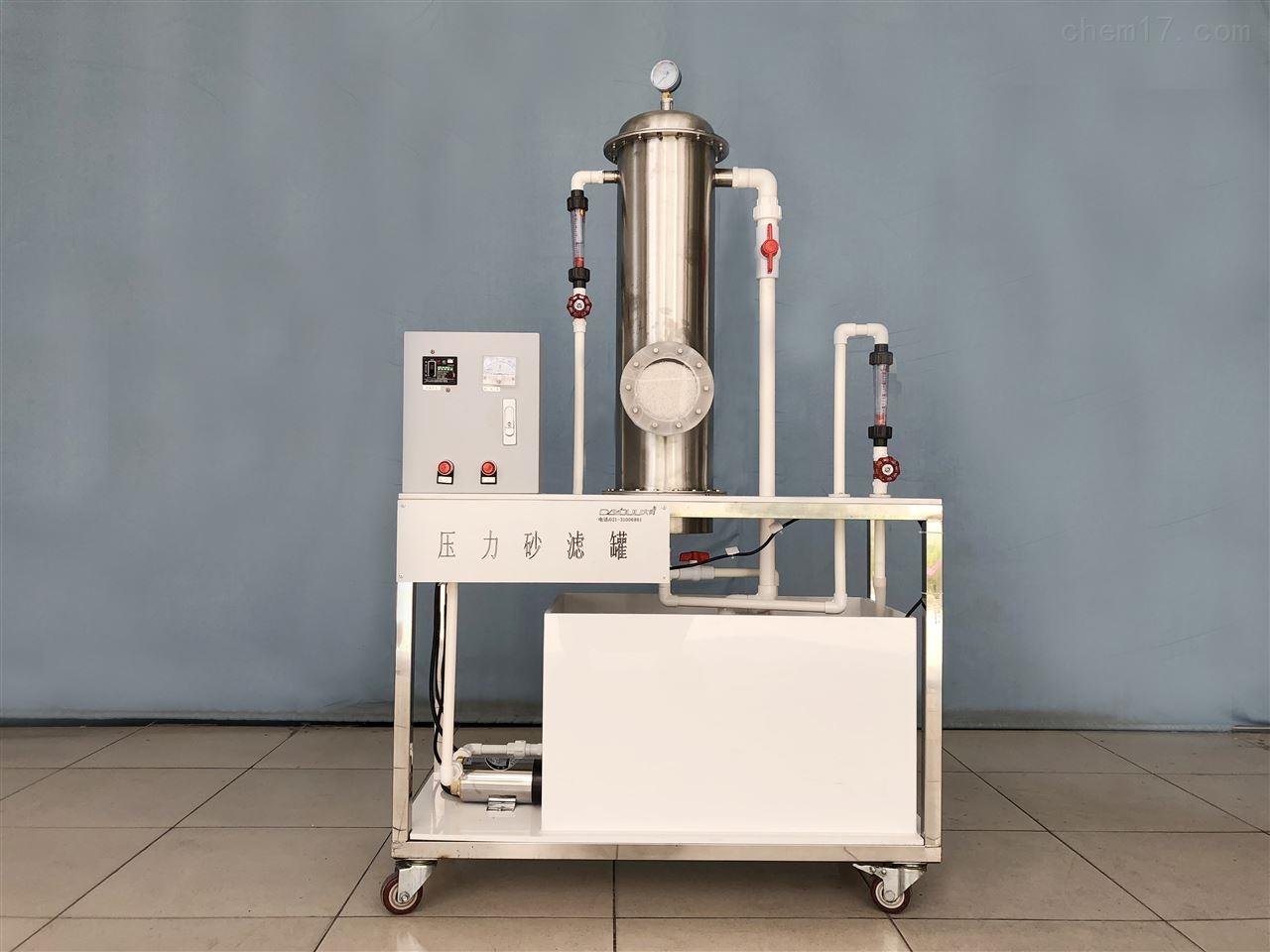 压力砂滤罐实验装置