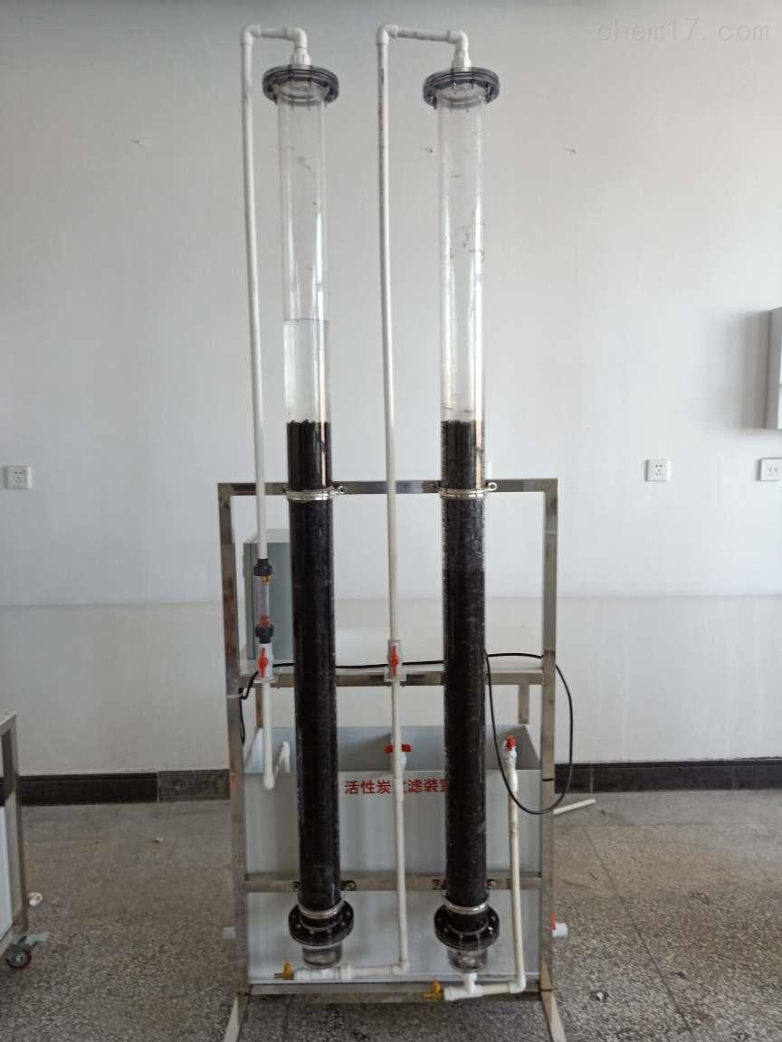 活性炭吸附实验装置(双柱)