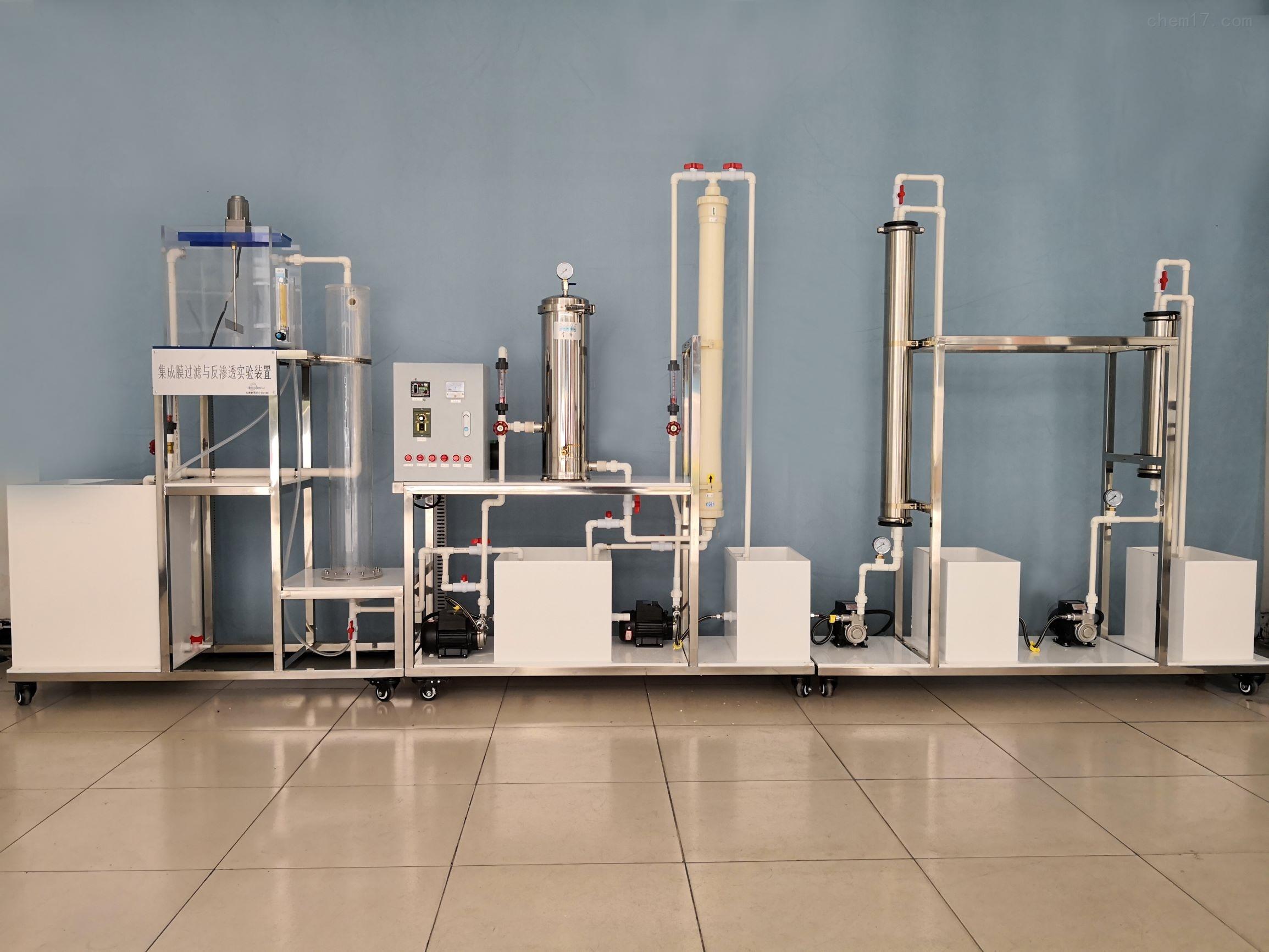 集成膜过滤与反渗透实验装置
