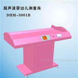 DHM-3001B嬰幼兒身高體重測量儀