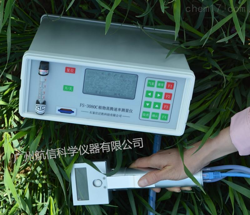 FS-3080C植物蒸腾速率仪 FS-3080C便携式植物气孔计