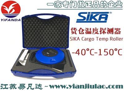 Cargo Temp Roller易安推荐SIKA货仓温度探测器