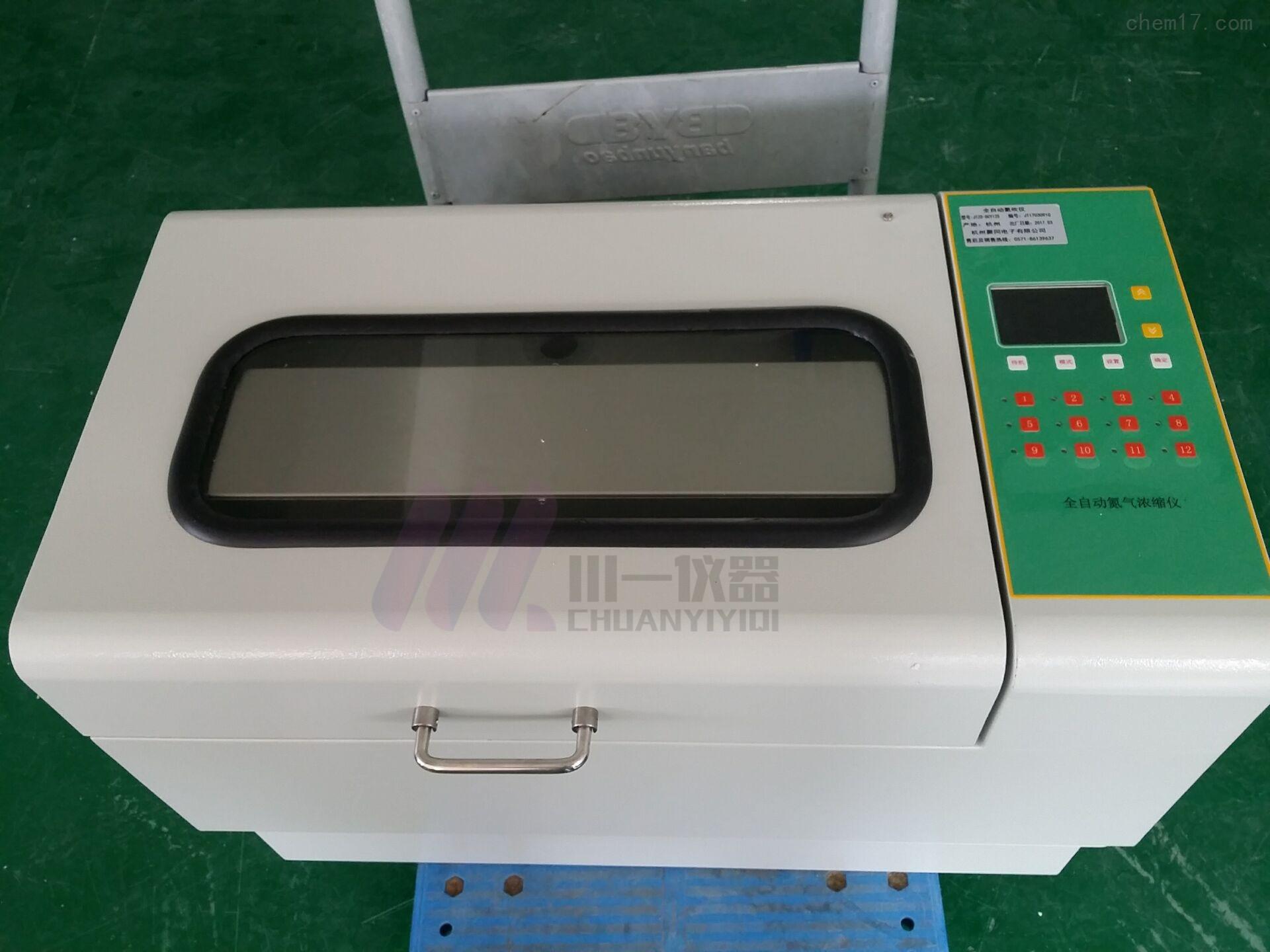 全自动氮吹仪CYNS-12无氧浓缩吹扫仪
