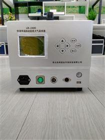 路博LB-2400恒温恒流连续自动大气采样器