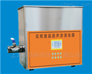 KS-200VDB/2双频液晶超声波清洗器