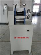 CL-1008刨片機