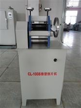 CL-1008刨片机