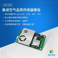 集成空氣品質傳感器模塊  AM1008