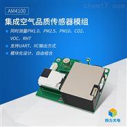 集成空气传感器模组 AM4100