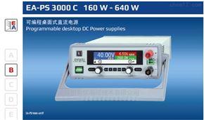 EA-PS 3000C係列德國EA電源EA-PS 3000C係列