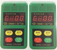 一氧化碳測定器