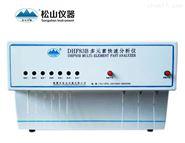 2019款DHF83B高精度多元素快速分析仪
