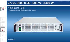 EA-EL 9000 B 2Q德國EA-EL 9000 B 2Q係列直流電子負載