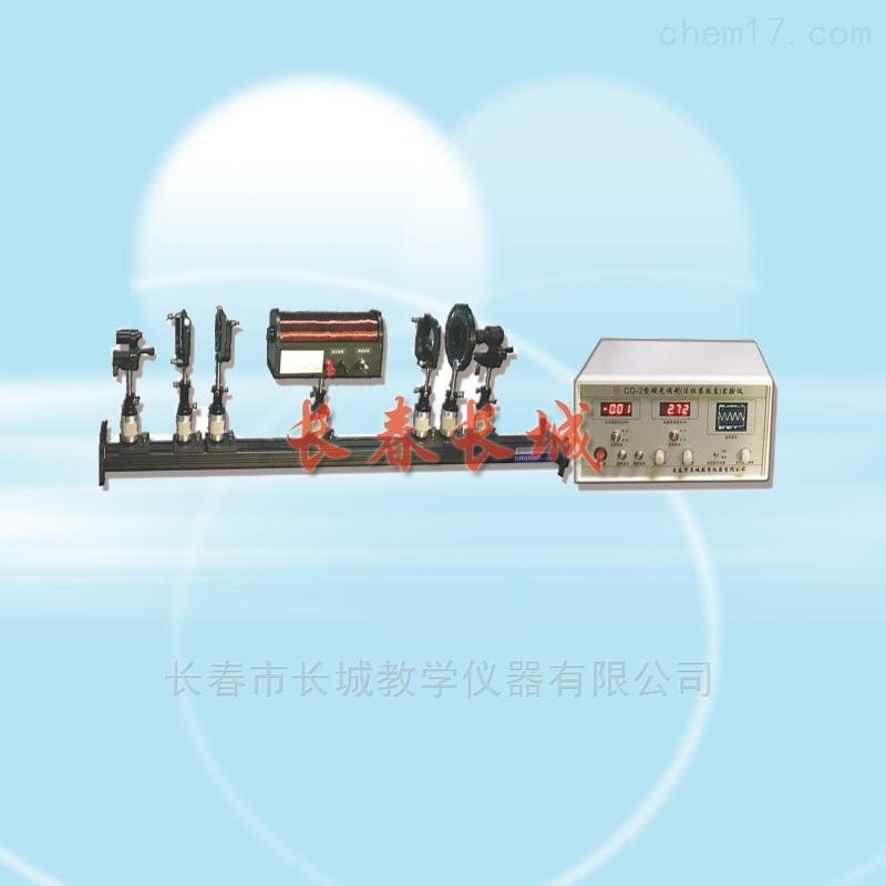 磁光调制(法拉第效应)实验仪