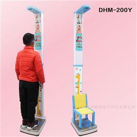 DHM-200Y廠家直銷兒童專用體檢設備