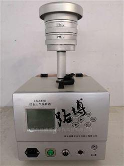 LB-6120智能大气颗粒物综合采样器气体粉尘一体机