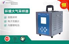 双路大气采样器JCH-2400-1源头好货