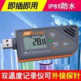 中國臺灣衡欣AZ88161高精度溫濕度記錄儀