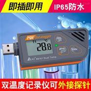 臺灣衡欣AZ88161高精度溫濕度記錄儀