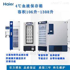 HXC-106血液保存箱/血液冰箱/血液储存箱