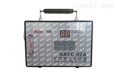 AKFC-92A型防爆粉尘采样器商家推荐