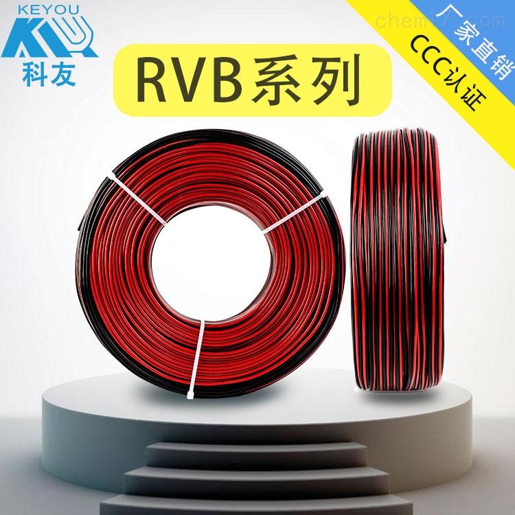 仪器用线RVB2*0.4铜芯护套平方线国标足米