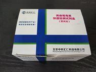 黃曲霉素熒光定量檢測試劑盒