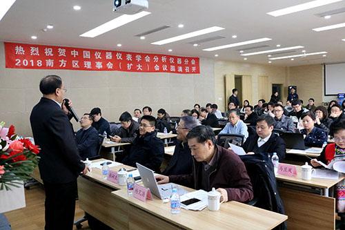 推动科学仪器新发展:2018南方区理事会(扩大)会议在申城召开
