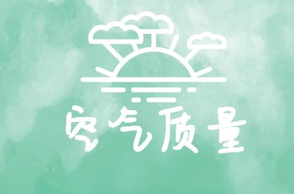 """大气污染防治专项行动深入开展,助力守卫""""天空蓝"""""""