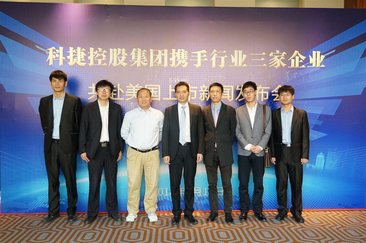 科捷控股集团携手行业三家企业共赴美国上市新闻发布会