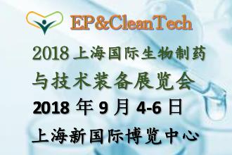 2018上海国际生物制药与技术装备展览会