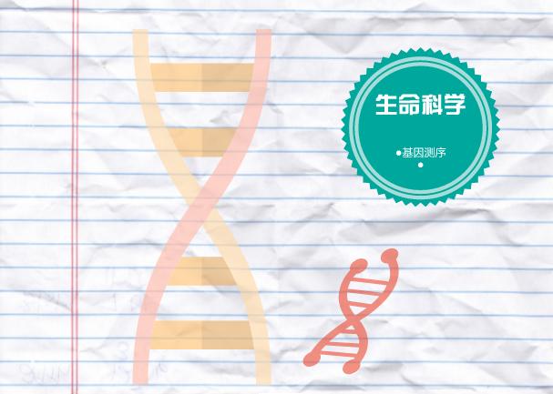基因测序进入高速发展期 生命科学前景无限