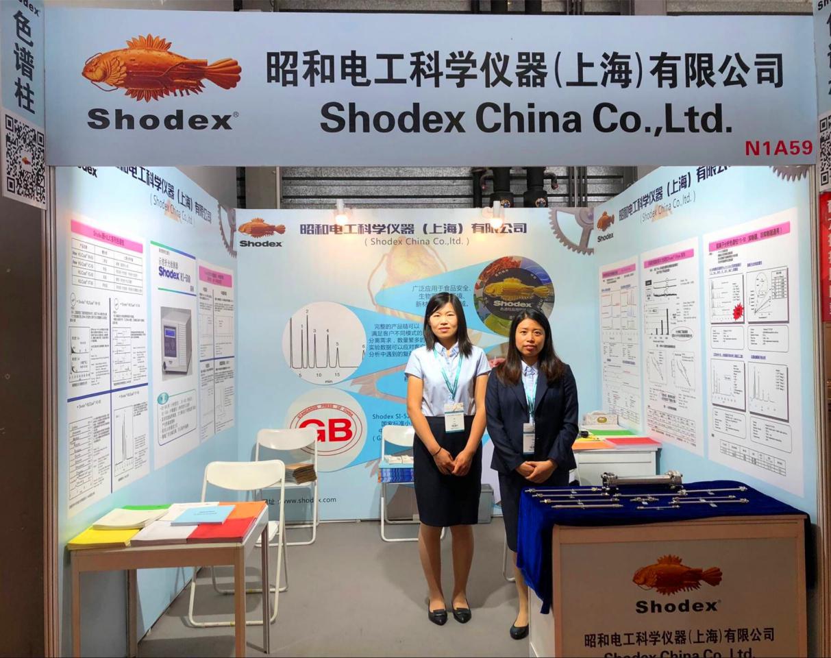 品质与服务相得益彰 Shodex新款色谱柱出席LABWorld China 2018