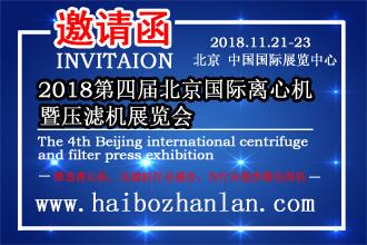 2018第四届北京国际离心机暨压滤机展览会