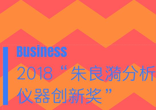"""励志前行 数家企业入围2018""""朱良漪分析仪器创新奖"""""""
