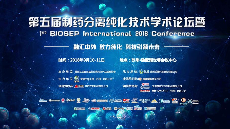 第五届制药分离纯化技术学术论坛