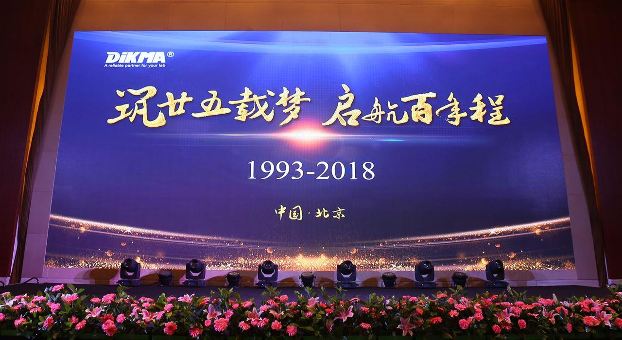 筑廿五载梦 启航百年程 迪马25周年庆典在京圆满举行