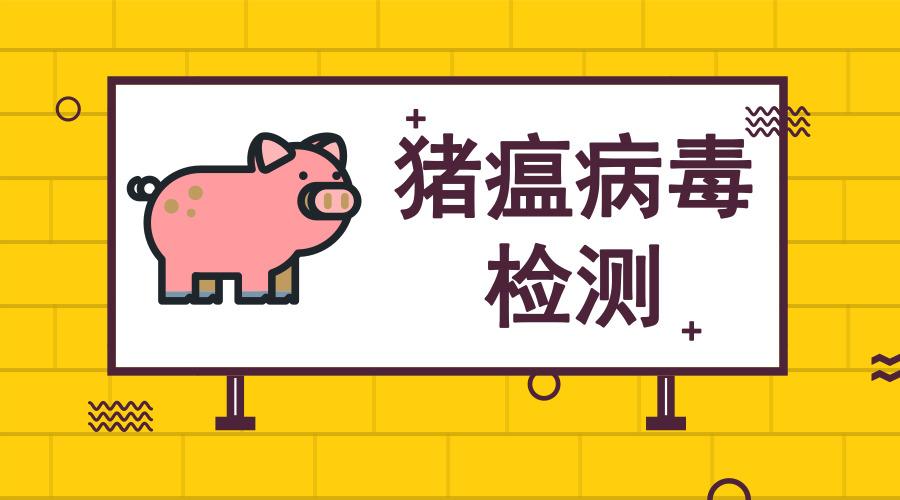 ELISA技术助力猪瘟检测 仪器上阵护食安