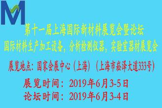 �W�十一届上���国际新材料展览会暨论坛